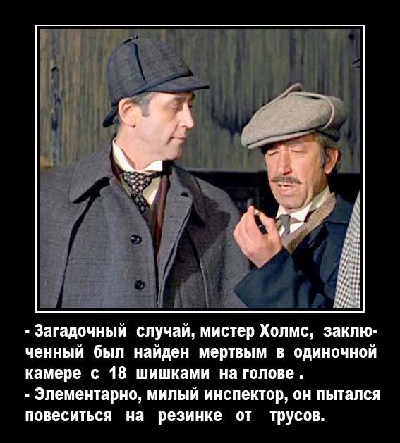 цитаты шерлока холмса ливанов предполагается спортивная